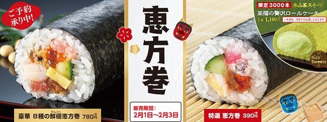 かっぱ寿司の恵方巻き2019イメージ