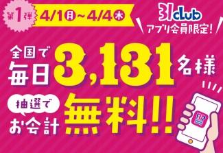 サーティーワン2019年4月キャンペーン「3131名様無料」2019年4月1日~4日