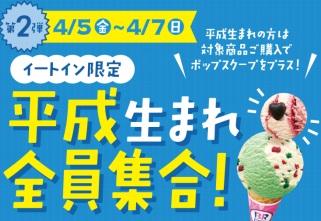 サーティーワン2019年4月キャンペーン「平成生まれ限定対象商品購入でホップスクープ」2019年4月5日~7日