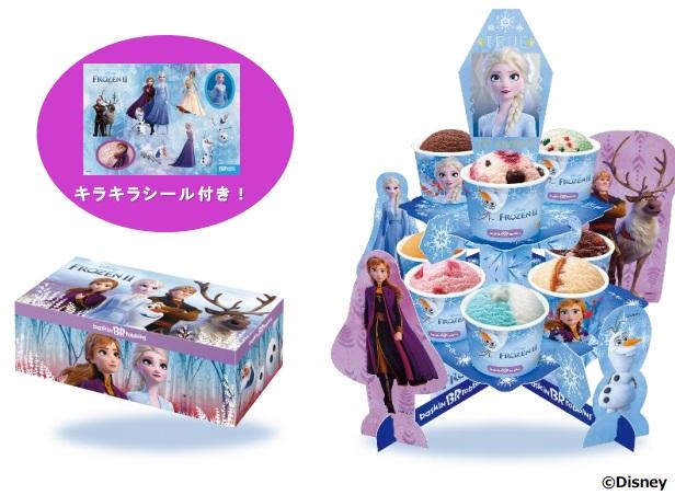 サーティーワン「アナと雪の女王2キャンペーン・アイスクリームタワー」2019年11月1日~12月25日