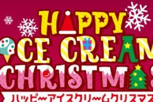 サーティーワンのクリスマス2019イメージ