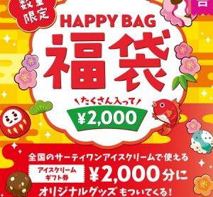 サーティーワンの福袋2000円