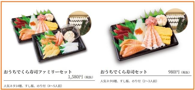 くら寿司「おうちでくら寿司」