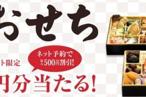 くら寿司のおせちイメージ2020年~2021年