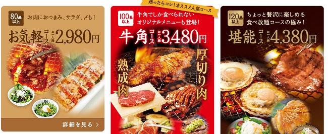 牛角の食べ放題3種類