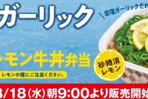 すき家「ねぎ塩レモン牛丼」2021年8月