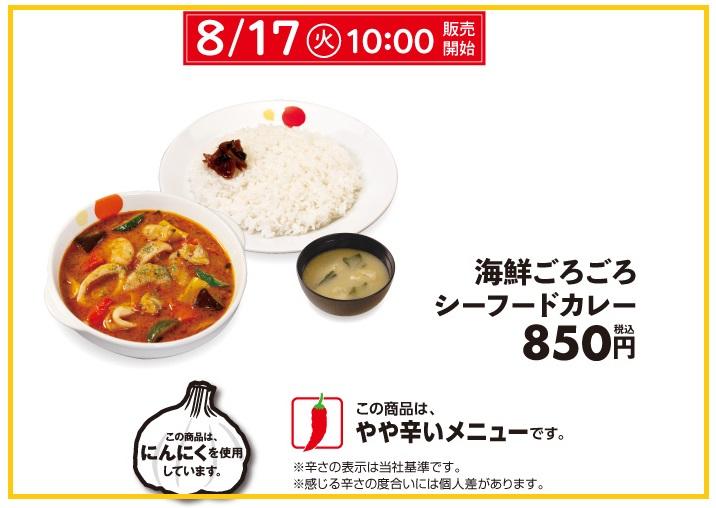 松屋「海鮮ごろごろシーフードカレー2021」2021年8月17日