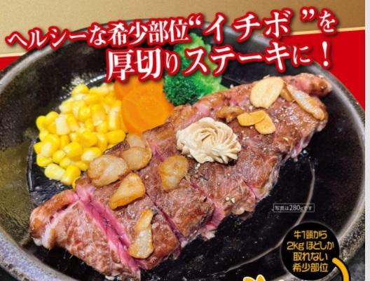 いきなりステーキ「いちごステーキフェア」2021年8月