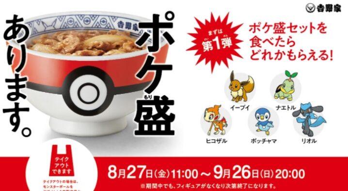 吉野家ポケモンフィギュアをセットにした「ポケ盛」2021年8月