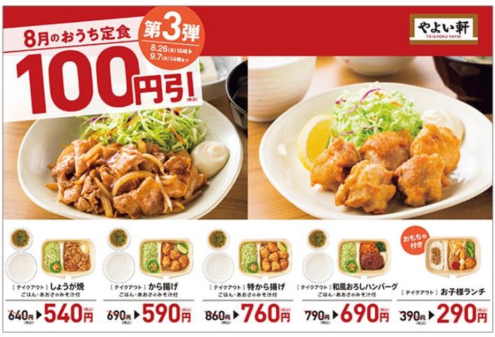 やよい軒テイクアウト限定「おうち定食100円引キャンペーン」第2弾の3種類