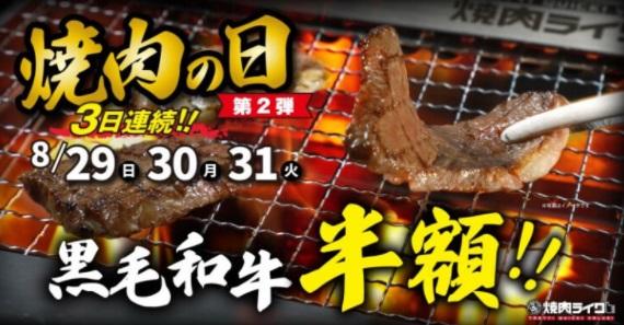 焼肉ライクの肉の日「黒毛和牛半額」2021年
