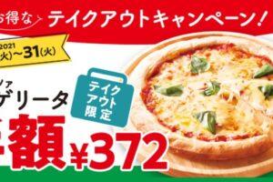 ココス「マルゲリータピザ半額」2021年8月