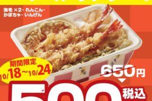 てんや「元気応援キャンペーン・上天丼弁当500円」