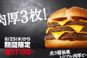 マクドナルド[炙り醤油風 トリプル肉厚ビーフ」2021年8月