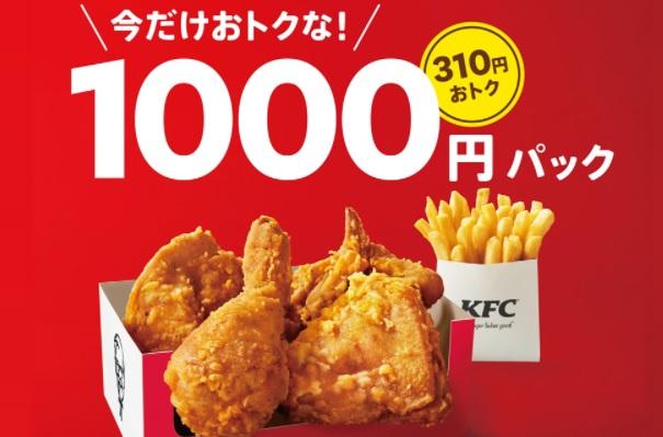 ケンタッキーの1000円パック
