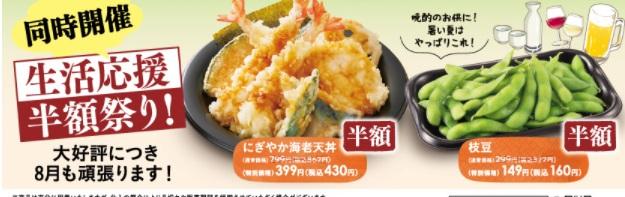 和食さと「お持ち帰り夏の陣!肉祭り!!」と同時開催天丼などが半額
