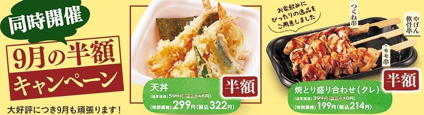 和食さと「テイクアウト半額キャンペーン天丼など」2021年9月