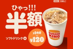バーガーキング「ソフトドリンクM 半額キャンペーン」8月13日~26日