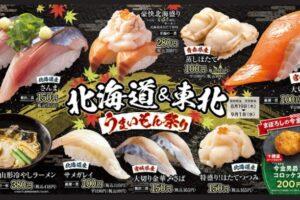 はま寿司「北海道&東北うまいもん祭り」キャンペーン2021年8月
