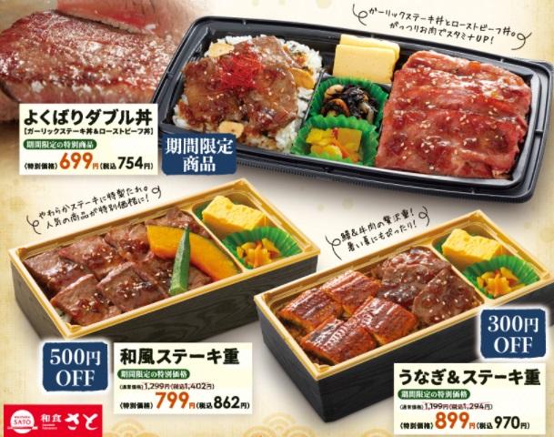 和食さと「お持ち帰り夏の陣!肉祭り!!」