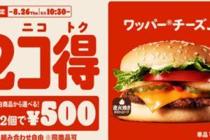 バーガーキング「2個で500円」」8月13日~26日