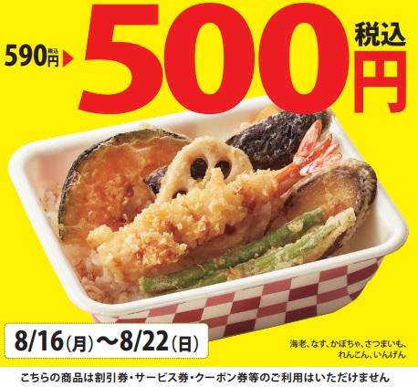 てんや「海老野菜天丼弁当500円」2021年8月