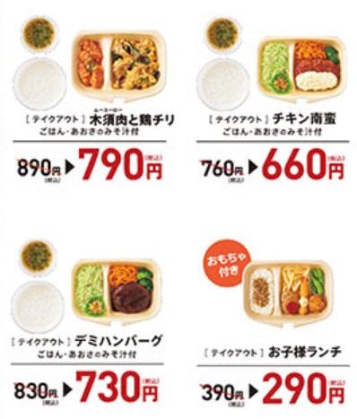 やよい軒テイクアウト限定「おうち定食100円引キャンペーン」4種類