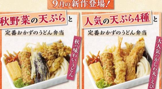丸亀製麺「秋のうどん弁当」2021年9月