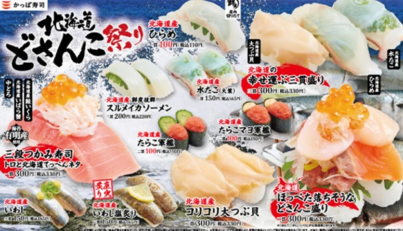 かっぱ寿司「北海道どさんこ祭り」2021年9月