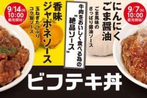 松屋「ビフテキ丼」2021年9月