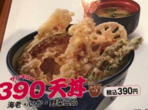 てんや「テンキュー天丼390円」