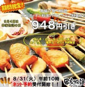 串家物語「串の日キャンペーン」948円引き2021年