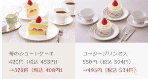 銀座コージーコーナーのショートケーキの日は10%OFF