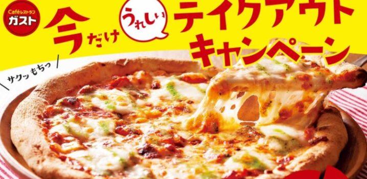 ガスト、テイクアウト限定のピザ半額など割引キャンペーン2021