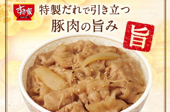 すき家「豚丼」2021年9月