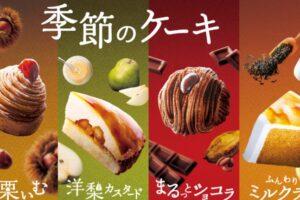 コメダの新作ケーキ2021「純栗ぃむ、ふんわりミルクティー、まるっとショコラ、洋梨カスタード」