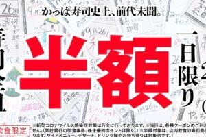 かっぱ寿司「寿司全品半額」2021年9月