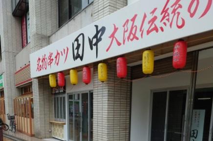 串かつ田中店舗