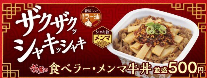 すき家「食べラー・メンマ牛丼」2021年10月