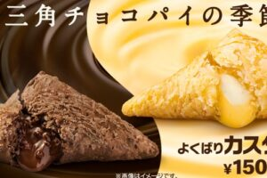 マクドナルド「三角チョコパイ2021」