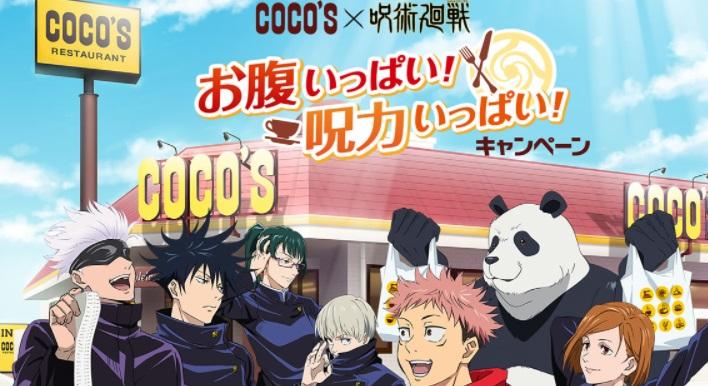 ココス呪術廻戦コラボ2021
